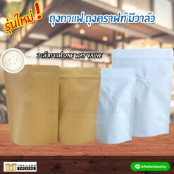 ถุงกาแฟ ถุงใส่เมล็ดกาแฟ ถุงซิปล็อค มีวาล์ว เนื้อกระดาษคราฟท์ สีน้ำตาล - สีขาว ตั้งได้