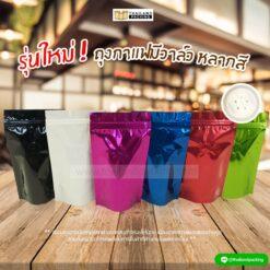 ถุงกาแฟ ถุงใส่เมล็ดกาแฟ มีวาล์ว เนื้อฟอยด์เงา หลากสี ตั้งได้