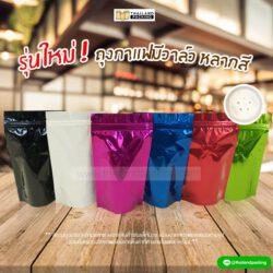 ถุงกาแฟ มีวาล์ว เนื้อฟอยด์เงา หลากสี ตั้งได้
