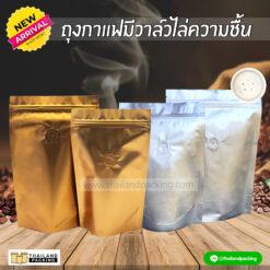 ถุงกาแฟ ถุงใส่เมล็ดกาแฟ ถุงซิปล็อค มีวาล์ว เนื้อฟอยด์ สีเงินเงา - สีทองเงา ตั้งได้
