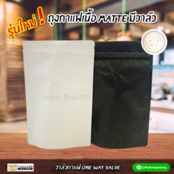 ถุงกาแฟ มีวาล์ว เนื้อฟอยด์ สี ขาว-ดำ เนื้อด้าน ตั้งได้