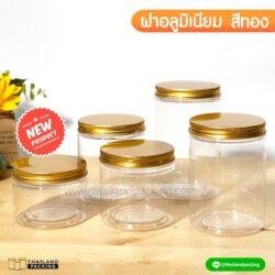 กระปุกพลาสติกใส ฝาเกลียวอลูมิเนียมสีทอง