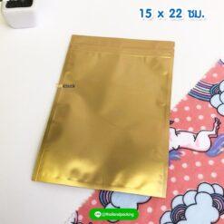 ถุงซิปล็อค ก้นแบน สีทอง เนื้อด้าน ขนาด 15x22 ซม. ตั้งไม่ได้