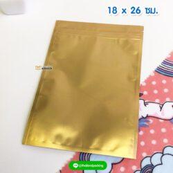 ถุงซิปล็อค ก้นแบน สีทอง เนื้อด้าน ขนาด 18x26 ซม. ตั้งไม่ได้
