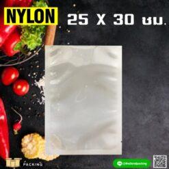 ถุงสูญญากาศ เนื้อ ไนลอน 2530 ซีล3ด้าน