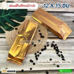 ถุงกาแฟ ซองซีลกลางขยายข้าง มีวาล์ว สีทอง 1235