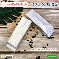ถุงกาแฟ ซองซีลกลางขยายข้าง มีวาล์ว สีเงิน 13535