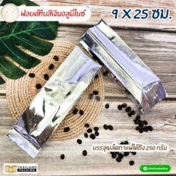 ถุงกาแฟ ซองซีลกลางขยายข้าง มีวาล์ว (Aluminized) 925