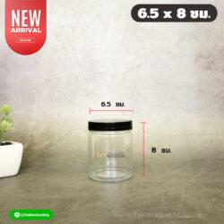กระปุก พลาสติกใส ฝาสีดำ ขนาด 6.5x8 ซม.
