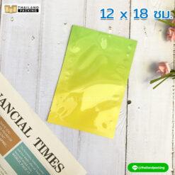 ซองซีล 3 ด้าน สีเขียวเหลือง ก้นแบน ตั้งไม่ได้