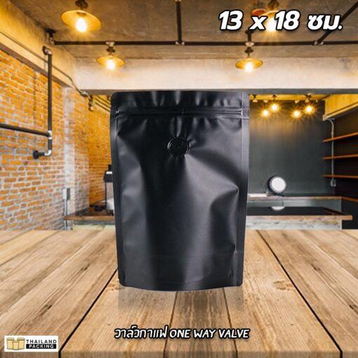 ถุงกาแฟ ถุงใส่เมล็ดกาแฟ ถุงใส่กาแฟ ถุงฟอยด์ ถุงใส่ชา สกรีนถุง งานสกรีน 13x18 ซม.