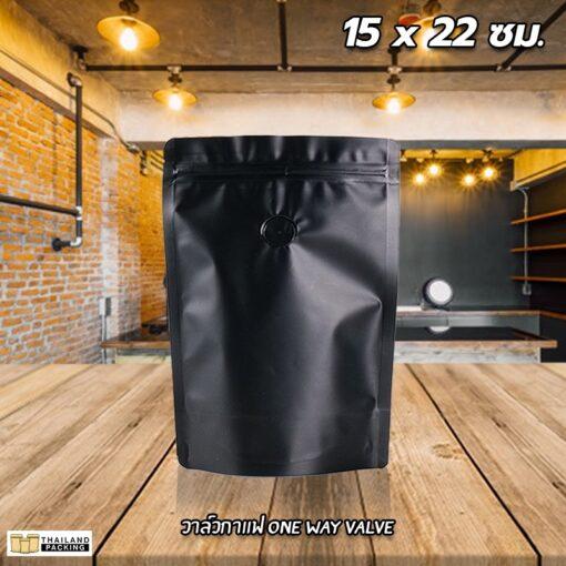 ถุงกาแฟ ถุงใส่เมล็ดกาแฟ ถุงใส่กาแฟ ถุงฟอยด์ ถุงใส่ชา สกรีนถุง งานสกรีน 15x22 ซม.