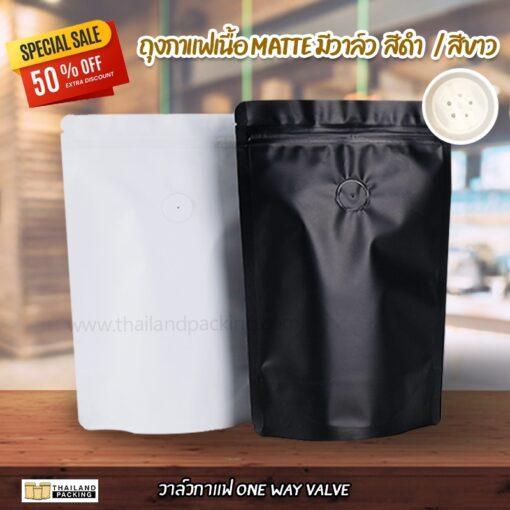 ถุงกาแฟ ถุงใส่เมล็ดกาแฟ ถุงใส่กาแฟ ถุงฟอยด์ ถุงใส่ชา สกรีนถุง งานสกรีน