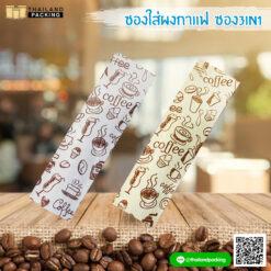 ซองใส่ผงกาแฟ ซอง3in1 V2
