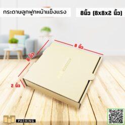 กล่องพิซซ่า กล่องลูกฟูก 8 นิ้ว