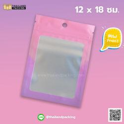 ถุงซิปล็อค ฟอยด์ แขวนได้ ทูโทน สีชมพู-ม่วง ตั้งไม่ได้