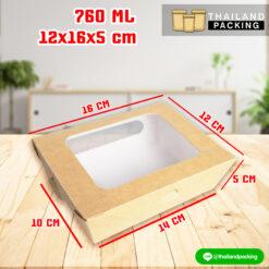 กล่อง กล่องอาหาร กล่องคราฟท์ เจาะหน้าต่างใส สีครีม เคลือบ PE
