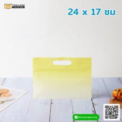 ถุงซิปล็อค ถุงกระดาษ ขยายข้าง สีเหลือง มีหูหิ้ว ตั้งได้