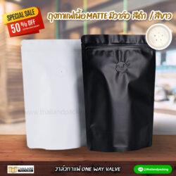ถุงกาแฟ ถุงใส่เมล็ดกาแฟ ถุงซิปล็อค มีวาล์ว เนื้อฟอยด์ สี ขาว-ดำ เนื้อด้าน ตั้งได้