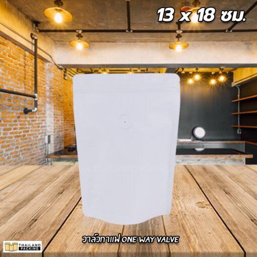 ถุงกาแฟ ถุงใส่เมล็ดกาแฟ ถุงใส่กาแฟ ถุงฟอยด์ ถุงใส่ชา สกรีนถุง งานสกรีน สีขาว 13x18 ซม.