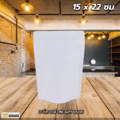 ถุงกาแฟ ถุงใส่เมล็ดกาแฟ ถุงใส่กาแฟ ถุงฟอยด์ ถุงใส่ชา สกรีนถุง งานสกรีน สีขาว 15x22 ซม.