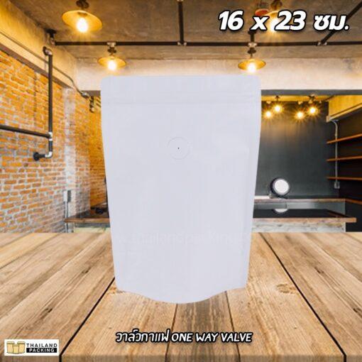 ถุงกาแฟ ถุงใส่เมล็ดกาแฟ ถุงใส่กาแฟ ถุงฟอยด์ ถุงใส่ชา สกรีนถุง งานสกรีน สีขาว 16x23 ซม.