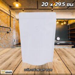 ถุงกาแฟ ถุงใส่เมล็ดกาแฟ ถุงใส่กาแฟ ถุงฟอยด์ ถุงใส่ชา สกรีนถุง งานสกรีน สีขาว 20x29.5 ซม.