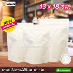 ถุงกาแฟ-มีวาล์ว-เนื้อฟอยด์-สีขาวด้าน-1318