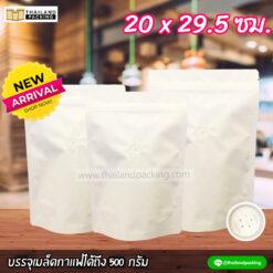 ถุงกาแฟ-มีวาล์ว-เนื้อฟอยด์-สีขาวด้าน20295