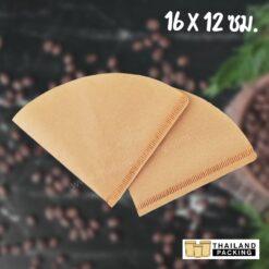กระดาษกรองกาแฟ ฟิลเตอร์ดริปกาแฟ สีน้ำตาล ขนาด 16x12 ซม.