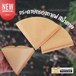 กระดาษดริป กระดาษกรองกาแฟ ฟิลเตอร์ดริปกาแฟ ทรงกรวย สีน้ำตาล