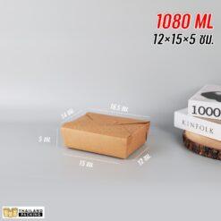 กล่องกระดาษ กล่องกระดาษคราฟท์ กล่องอาหาร คราฟท์น้ำตาลทึบ ขนาด 1080 ML