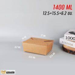 กล่องกระดาษ กล่องกระดาษคราฟท์ กล่องอาหาร คราฟท์น้ำตาลทึบ ขนาด 1400 ML
