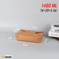 กล่องกระดาษ กล่องกระดาษคราฟท์ กล่องอาหาร คราฟท์น้ำตาลทึบ ขนาด 1480 ML