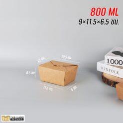 กล่องกระดาษ กล่องกระดาษคราฟท์ กล่องอาหาร คราฟท์น้ำตาลทึบ ขนาด 800 ML