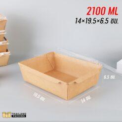 กล่องข้าวกระดาษ กล่องไฮบริด กล่องกระดาษคราฟท์ ฝาใส ขนาด 2100 ml