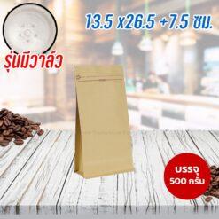 ถุงกาแฟ ถุงใส่เมล็ดกาแฟ มีวาล์ว ถุงซิปล็อค ขยายข้าง มีลายตรงซิป ตั้งได้ สีน้ำตาล ขนาด 13.5x26.5+7.5 ซม.