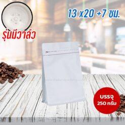ถุงกาแฟ ถุงใส่เมล็ดกาแฟ มีวาล์ว ถุงซิปล็อค ขยายข้าง มีลายตรงซิป ตั้งได้ สีขาว ขนาด 13x20+7 ซม.