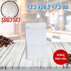 ถุงกาแฟ ถุงใส่เมล็ดกาแฟ มีวาล์ว ถุงซิปล็อค ขยายข้าง มีลายตรงซิป ตั้งได้ สีขาว ขนาด 13.5x26.5+7.5 ซม.