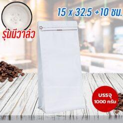 ถุงกาแฟ ถุงใส่เมล็ดกาแฟ มีวาล์ว ถุงซิปล็อค ขยายข้าง มีลายตรงซิป ตั้งได้ สีขาว ขนาด 15x32.5+10 ซม.