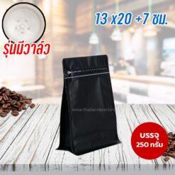 ถุงกาแฟ ถุงใส่เมล็ดกาแฟ มีวาล์ว ถุงซิปล็อค ขยายข้าง มีลายตรงซิป ตั้งได้ สีดำ ขนาด 13x20+7 ซม.