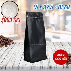 ถุงกาแฟ ถุงใส่เมล็ดกาแฟ มีวาล์ว ถุงซิปล็อค ขยายข้าง มีลายตรงซิป ตั้งได้ สีดำ ขนาด 15x32.5+10 ซม.
