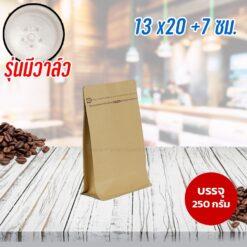 ถุงกาแฟ ถุงใส่เมล็ดกาแฟ มีวาล์ว ถุงซิปล็อค ขยายข้าง มีลายตรงซิป ตั้งได้ สีน้ำตาล ขนาด 13x20+7 ซม.