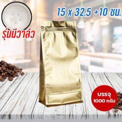 ถุงกาแฟ ถุงใส่เมล็ดกาแฟ มีวาล์ว ถุงซิปล็อค ขยายข้าง มีลายตรงซิป ตั้งได้ สีทอง ขนาด 15x32.5+10 ซม.