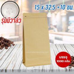 ถุงกาแฟ ถุงใส่เมล็ดกาแฟ มีวาล์ว ถุงซิปล็อค ขยายข้าง มีลายตรงซิป ตั้งได้ สีน้ำตาล ขนาด 15x32.5+10 ซม.