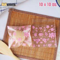 ถุงคุกกี้ ถุงใส่ขนม ถุงใส่คุกกี้ ถุงฝากาว ถุงฝากาวลายซากุระ สีชมพู ขนาด 10x10 ซม.