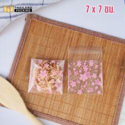 ถุงคุกกี้ ถุงใส่ขนม ถุงใส่คุกกี้ ถุงฝากาว ถุงฝากาวลายซากุระ สีชมพู ขนาด 7x7 ซม.