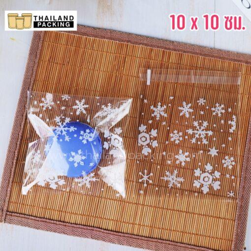 ถุงคุกกี้ ถุงใส่ขนม ถุงใส่คุกกี้ ถุงฝากาว ถุงฝากาวลายเกล็ดหิมะ สีขาว ขนาด 10x10 ซม.