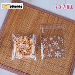 ถุงคุกกี้ ถุงใส่ขนม ถุงใส่คุกกี้ ถุงฝากาว ถุงฝากาวลายเกล็ดหิมะ สีขาว ขนาด 7x7 ซม.