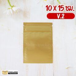 ถุงซิปล็อค ก้นแบน สีทองทึบ เนื้อด้าน V2 ขนาด 10x15 ซม.